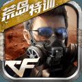 穿越火线枪战王者 v1.0.90.350 源计划版下载
