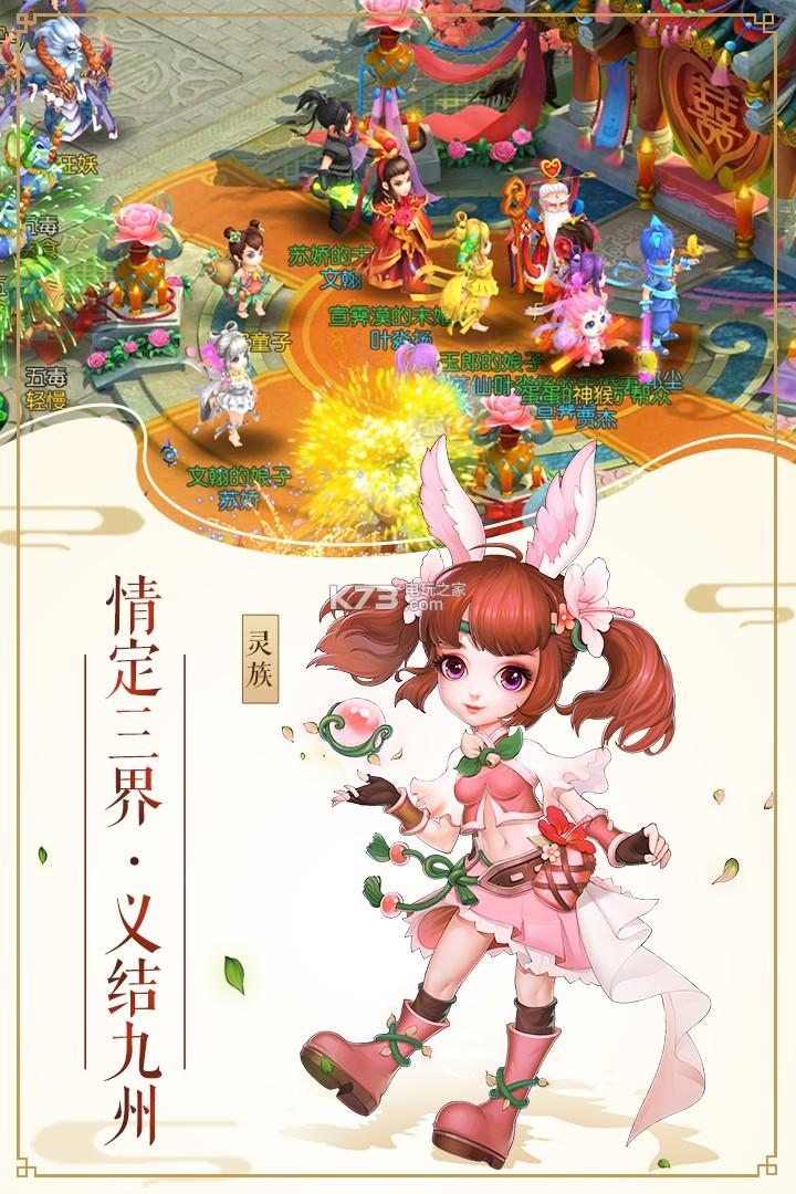 q萌可爱人物角色 十分丰富游戏场景 爽快游戏内容体验 梦幻神界手游