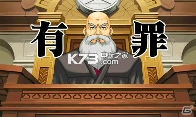 逆转裁判4 汉化版下载【汉化补丁】 截图