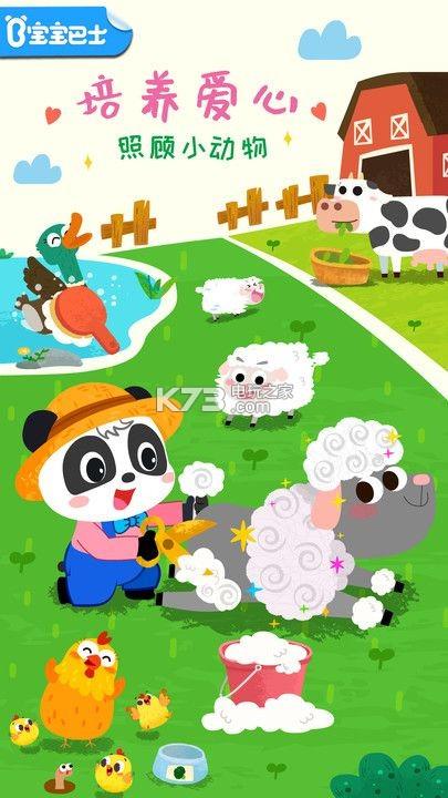 宝宝小牧场 v9.47.00.00 游戏下载 截图