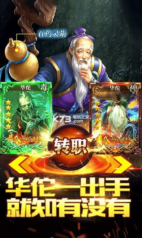 毒王华佗传 v1.0.0 游戏下载 截图