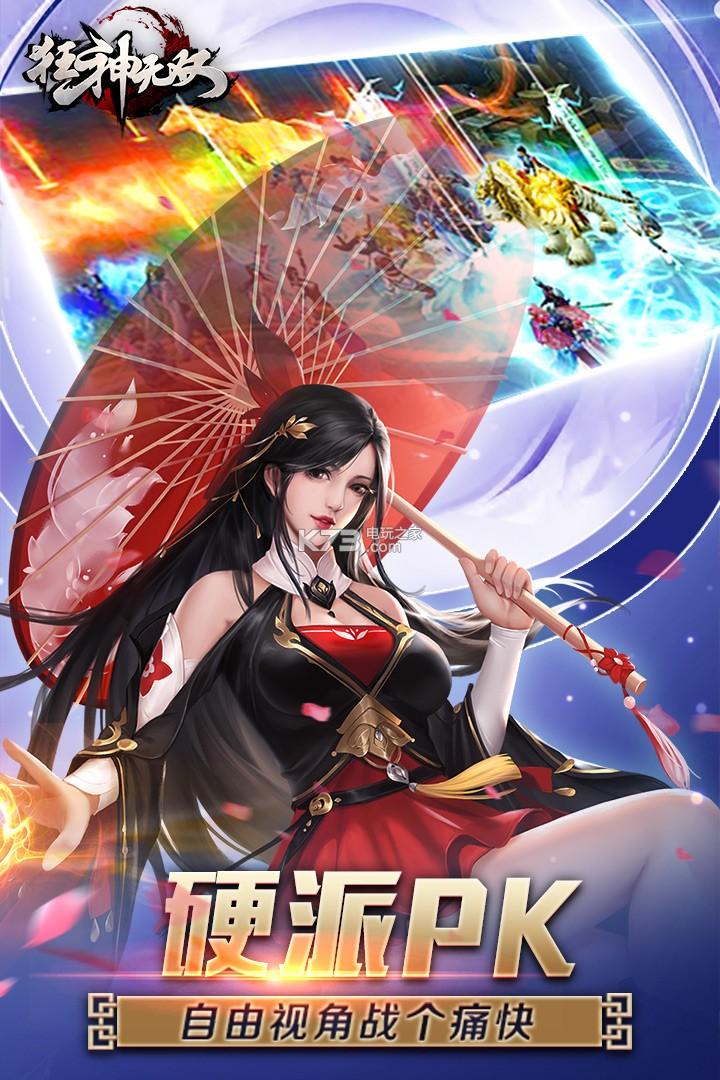 狂神下载_狂神无双 游戏下载v1.12.