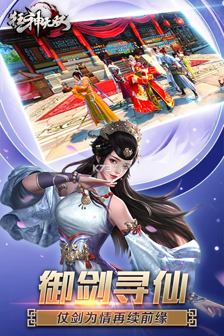 狂神下载_狂神无双 九游版下载v1.12.
