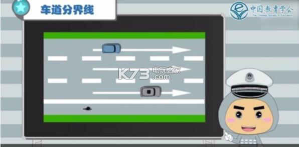 交通安全教育平台 v1.2.7 软件下载 截图