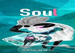 soul社交电脑版下载