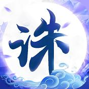 诛仙封神传破解版下载v1.0.0