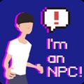 我是npc游戏下载V1.1