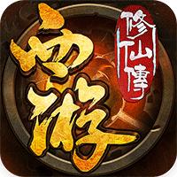 西游修仙传BT版ios下载v1.2.2