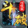 全民斗破ios版下载v0.0.1