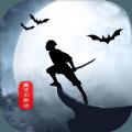 侠道暗涌游戏下载v1.0