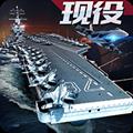现代海战 v1.5.0 网易版下载
