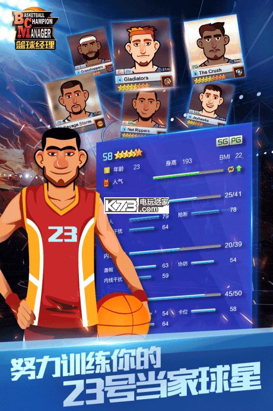 篮球经理 v1.100.6 2020版 截图