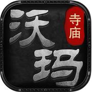 沃玛寺庙游戏下载v2.1