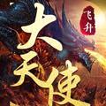 大天使HD飞升版ios下载v1.0