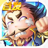萌将大作战公益服下载v1.0.0