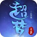 超梦仙游怀旧版最新版下载v1.0.16