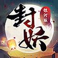 神都封妖录最新版下载v1.0.76