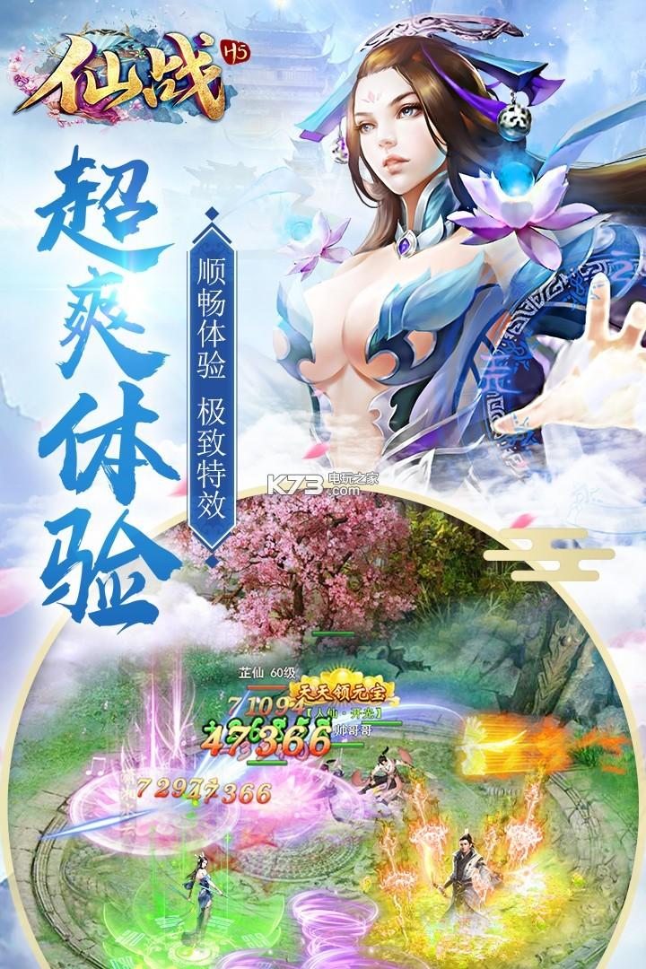 仙战怀旧版 v1.0.1 游戏下载 截图