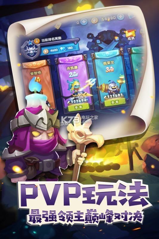 领主大乱斗 v2.0 游戏下载 截图