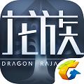 腾讯龙族幻想 v1.3.148 手游下载