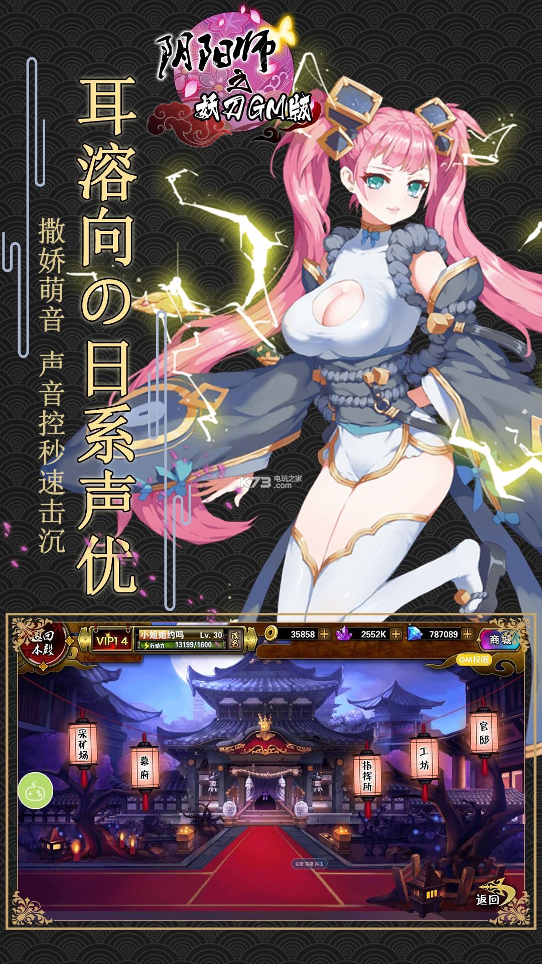 阴阳师之妖刀GM版 v1.0.0 游戏下载 截图