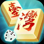 台湾麻將游戏下载v0.0.16.1812201940