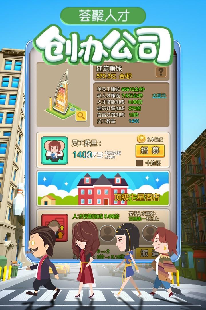 金币大富翁 v1.5.0 九游版下载 截图