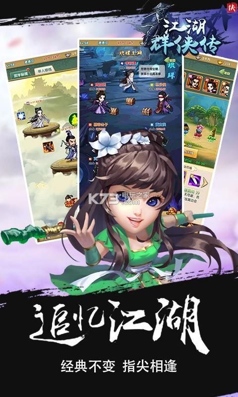 江湖群侠传BT v1.0 变态版下载 截图