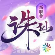 诛仙手游2019元旦版下载v1.560.2