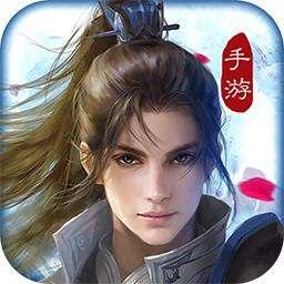 傲剑情缘 v30.3006.1 折扣版下载