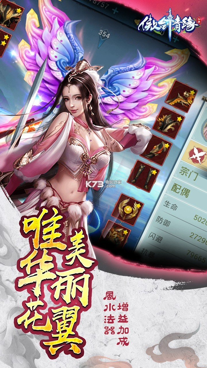 傲剑情缘 v30.3006.1 折扣版下载 截图