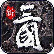 热血群英传手游安卓版下载v82.155