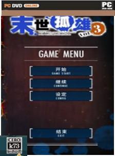 末日孤雄3汉化版下载