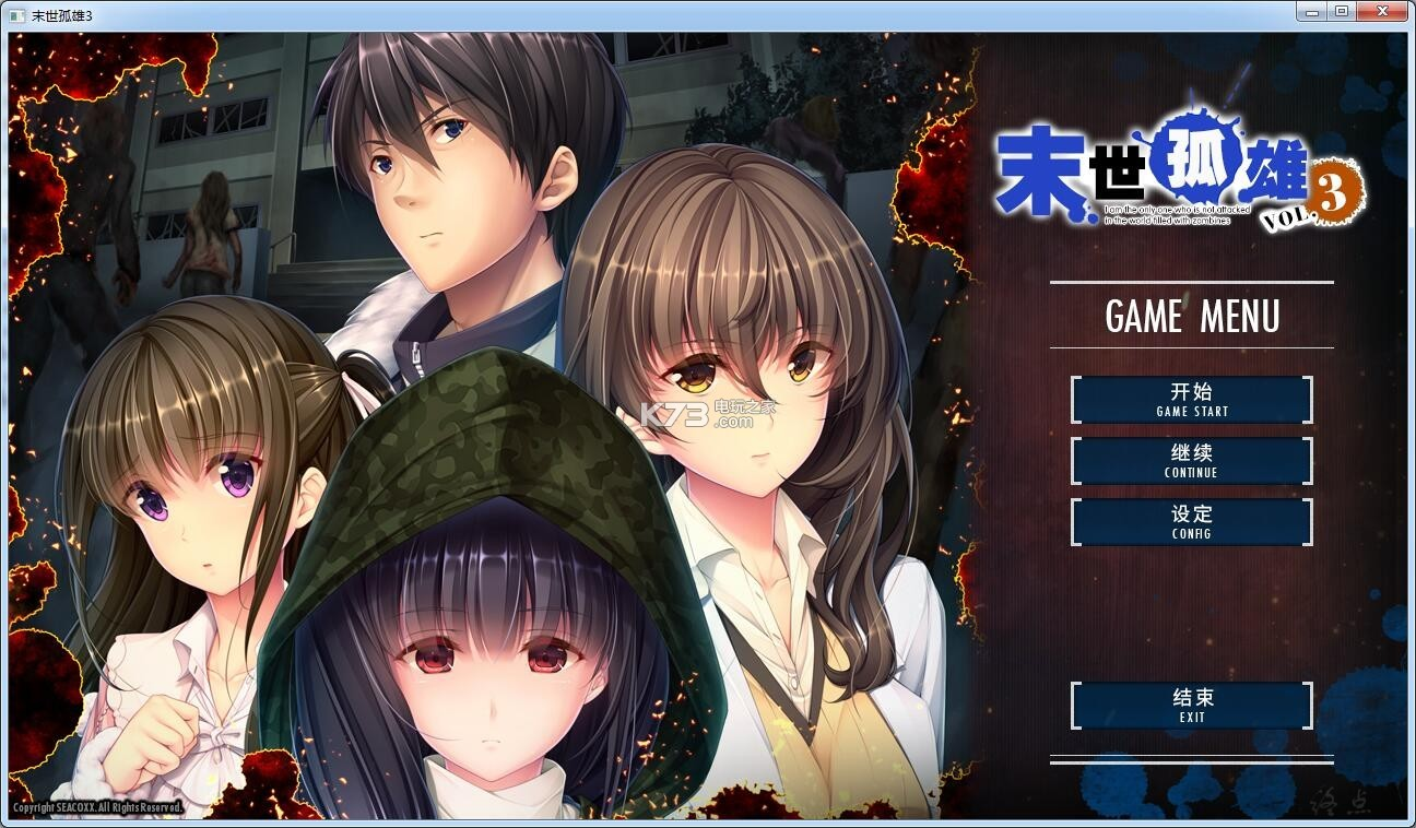 末日孤雄3 汉化版下载 截图