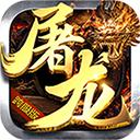 屠龙决战BT版 v1.0 下载