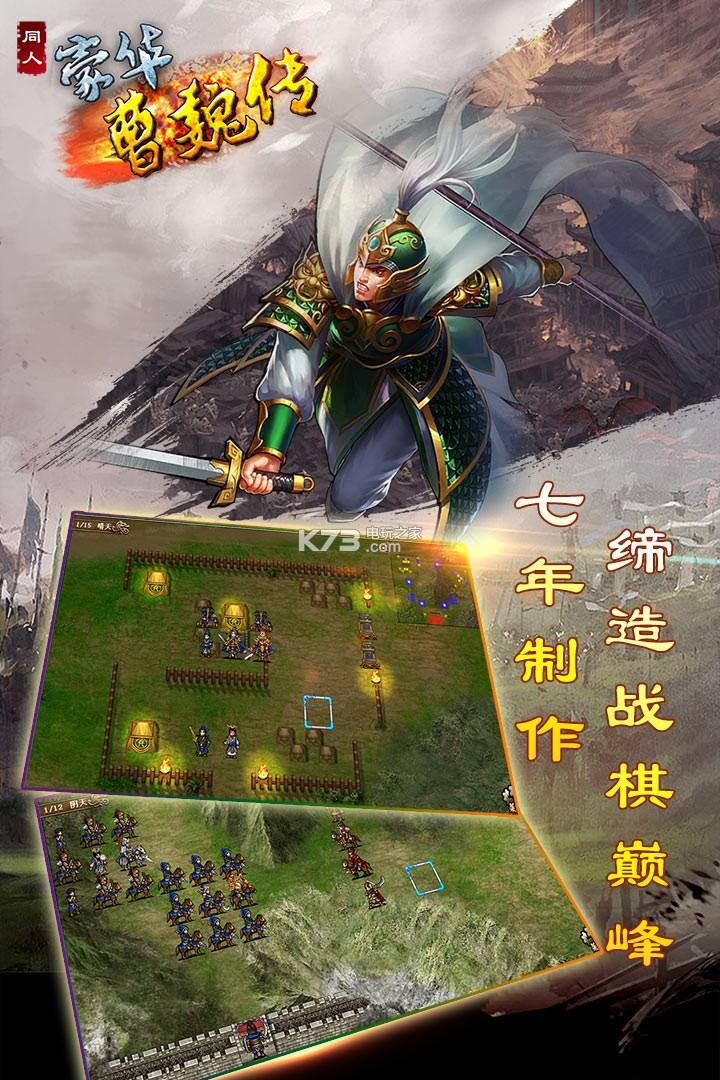 豪华曹魏传 v1.0.3 手游下载 截图