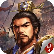豪华曹魏传已付费版下载v1.0.1