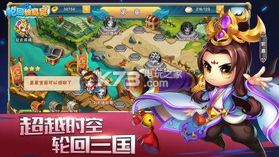轮回魏蜀吴 v1.0 游戏下载 截图