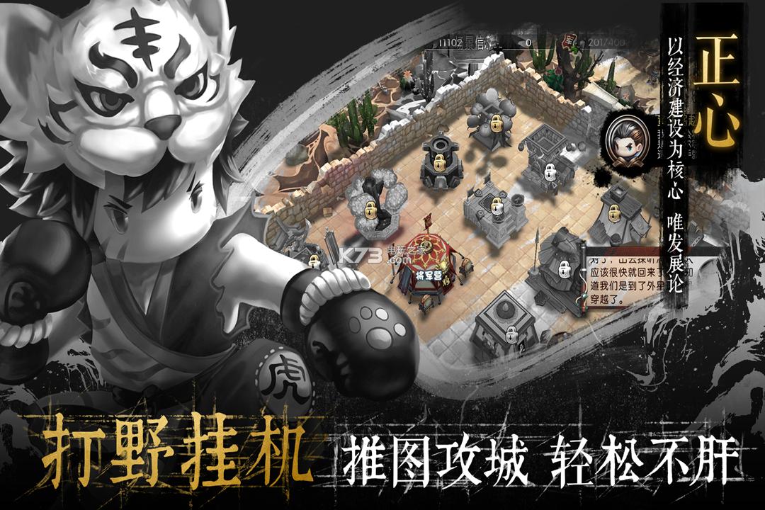 少年君王传 v2.2.0 私服下载 截图