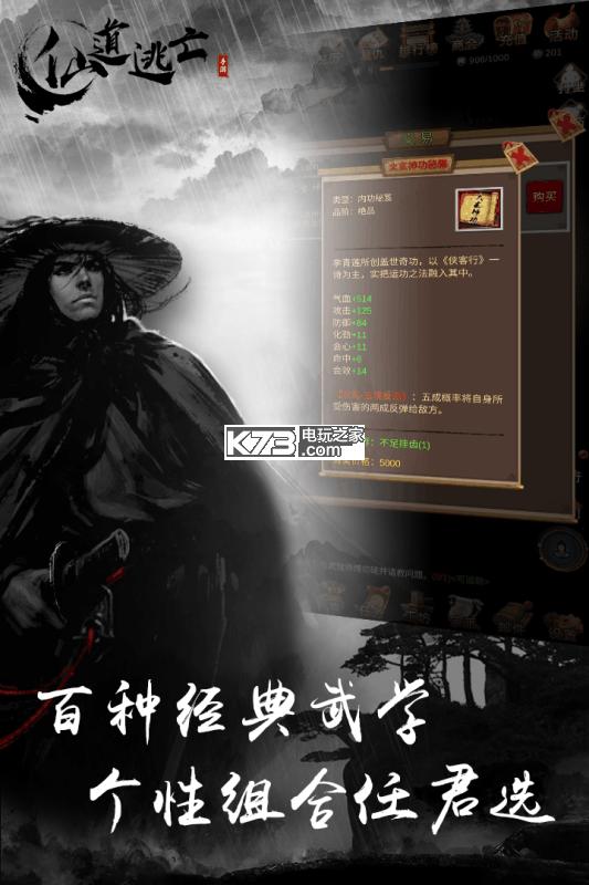 仙道逃亡 v4.0.3 手游下载 截图