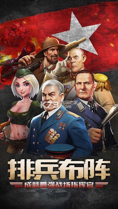 战场指挥官 v1.0 下载 截图