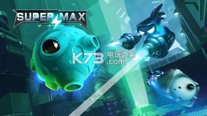 超级麦克斯 v1.1.7 游戏下载 截图