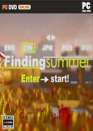 寻找夏天游戏下载
