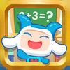 宝宝世界宝宝学算术游戏下载v1.0