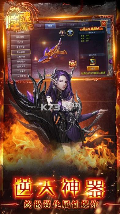 噬魂战记 v1.0 游戏下载 截图