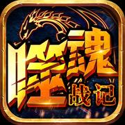 噬魂战记 v1.0 游戏下载