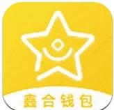 鑫合钱包app下载v1.3.1