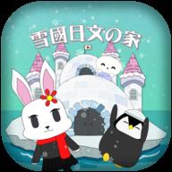雪国日文之家游戏下载v1.0