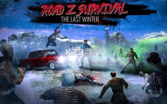 道路Z生存最后的冬天 v1.22 游戏下载 截图