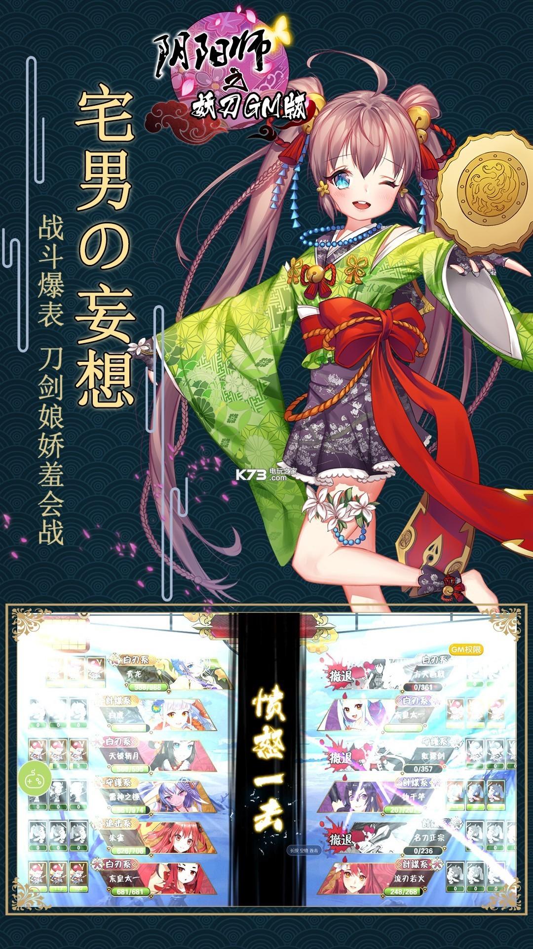 阴阳师之妖刀GM版 v1.0.0 安卓版下载 截图